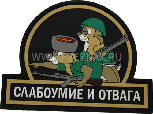 http://pvcznak.ru/d/839625/d/slaboumiye-i-otvaga2.jpg